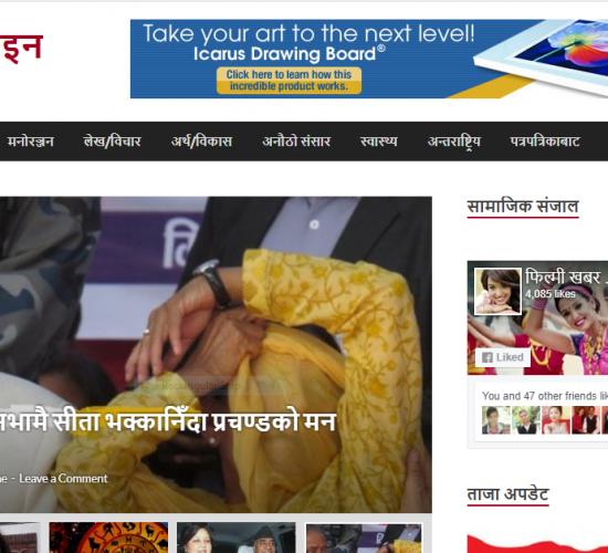 Junkiri Online -Nepali Online News Portal